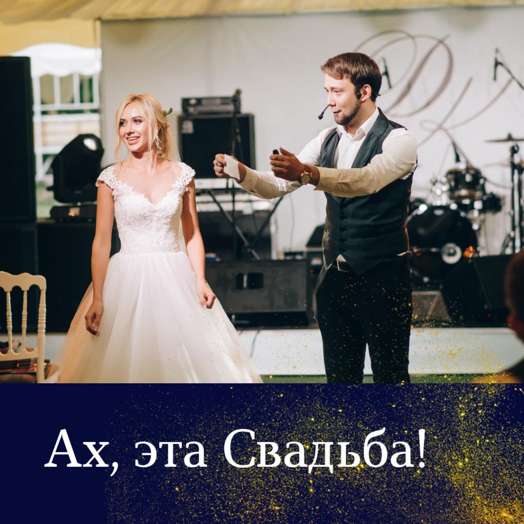 Фокусник свадьба харьков